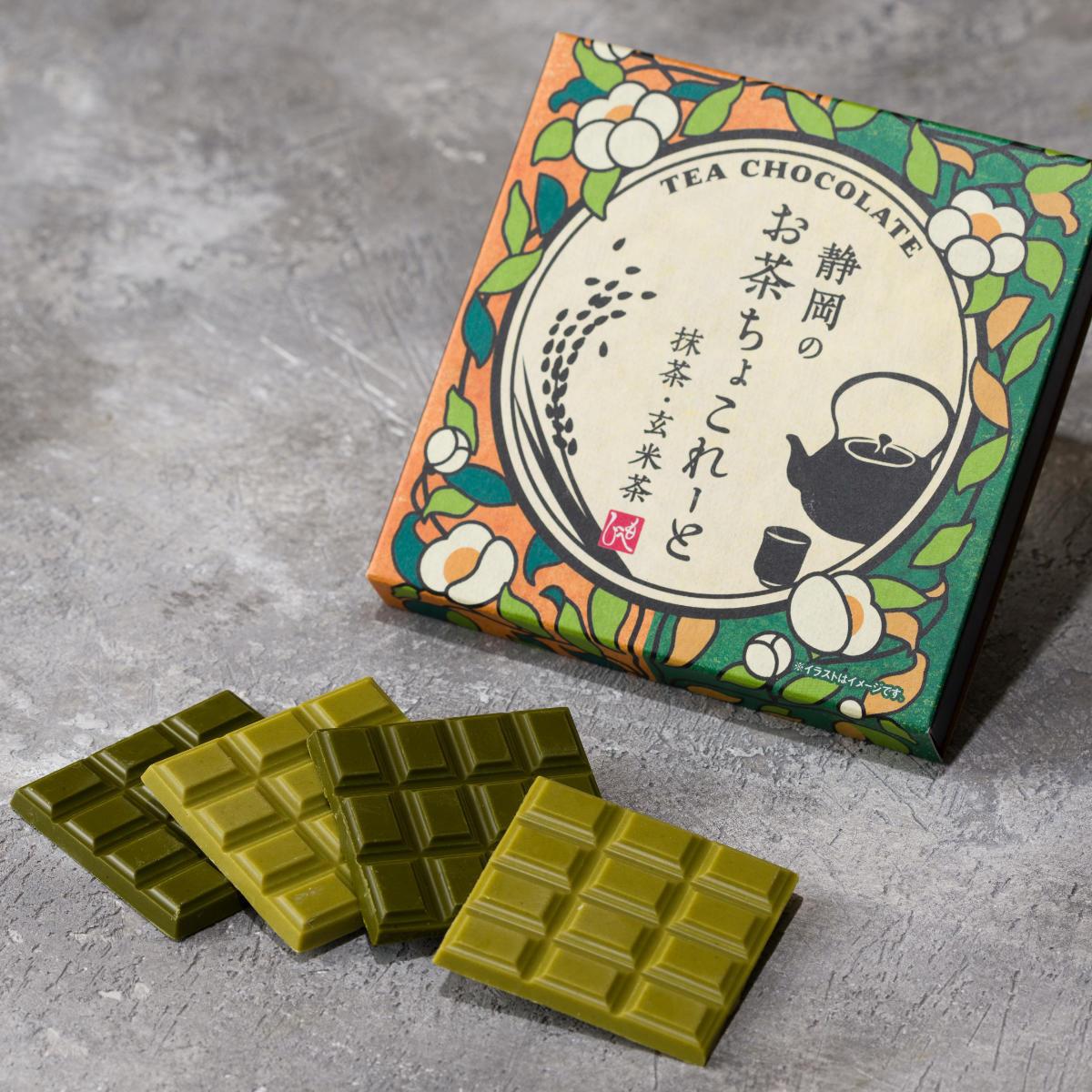 静岡のお茶ちょこれーと抹茶・玄米茶:静岡のお茶ちょこれーと抹茶・玄米茶