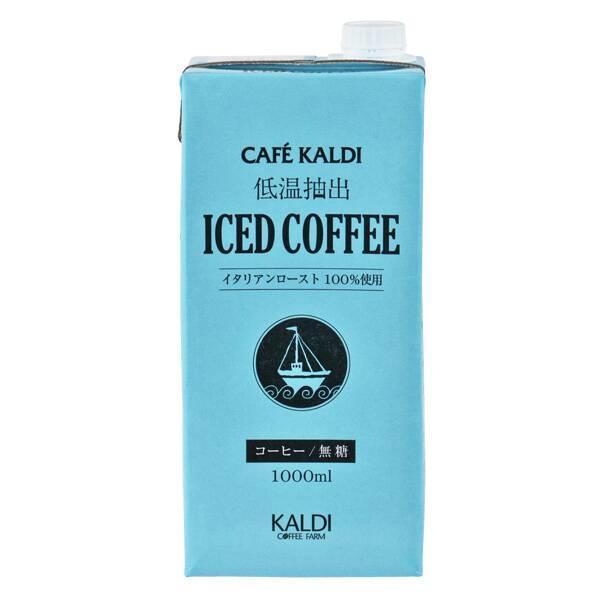 低温抽出アイスコーヒー:低温抽出アイスコーヒー