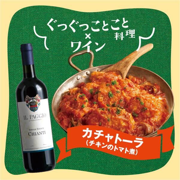【お酒】キャンティ イル・パッジオ ポッジョ・ボネッリ(赤) 750ml