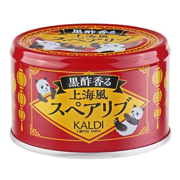 黒酢香る 上海風スペアリブ 140g