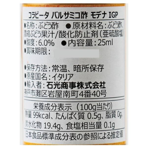 バルサミコ 酢 原料