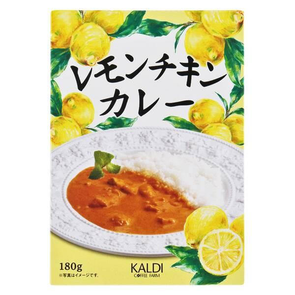 オリジナル レモンチキンカレー 180g 商品画像