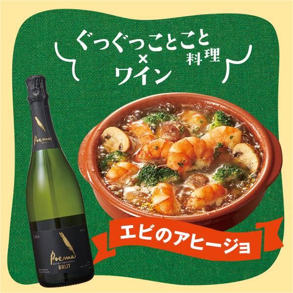 【お酒】カバ ポエマ ブリュット(白・発泡) 750ml