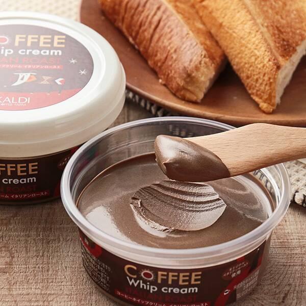 カルディ コーヒー ホイップ クリーム カルディ『コーヒーホイップクリーム』のおすすめ度は?