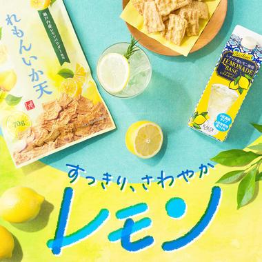 レモン特集_TOP