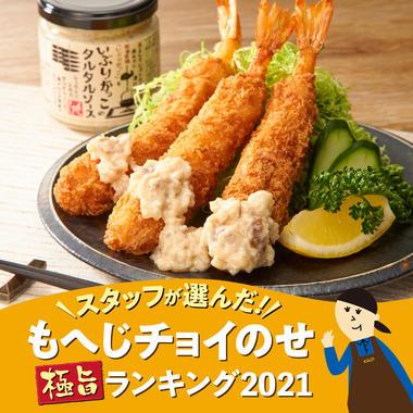 もへじチョイのせ2021_TOP.jpg