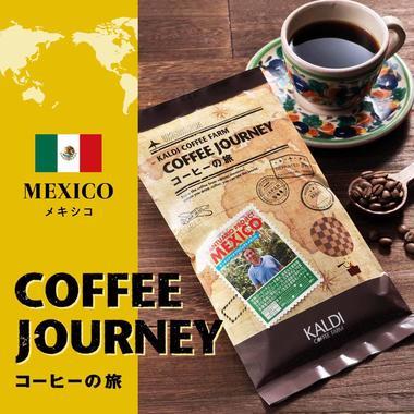コーヒーの旅_メキシコ_TOP