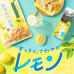 レモン特集__TOP