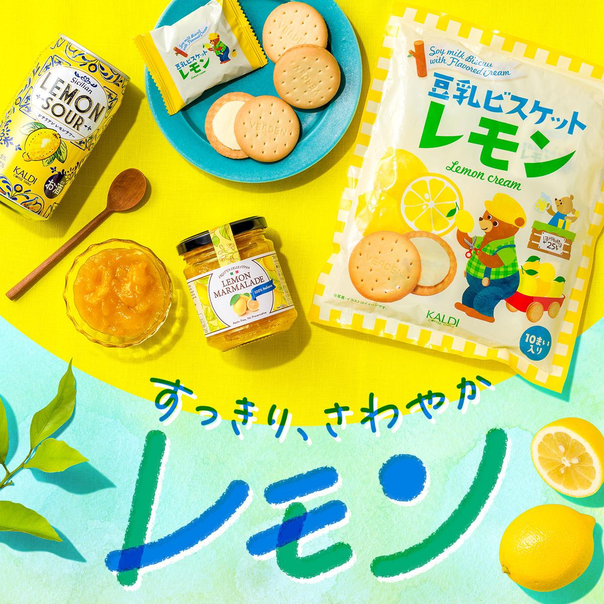 レモン特集06_TOP画像