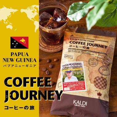 コーヒーの旅_パプアニューギニア_サムネール