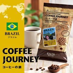 コーヒーの旅_ブラジル_ニルトンさんのコーヒー_バナー