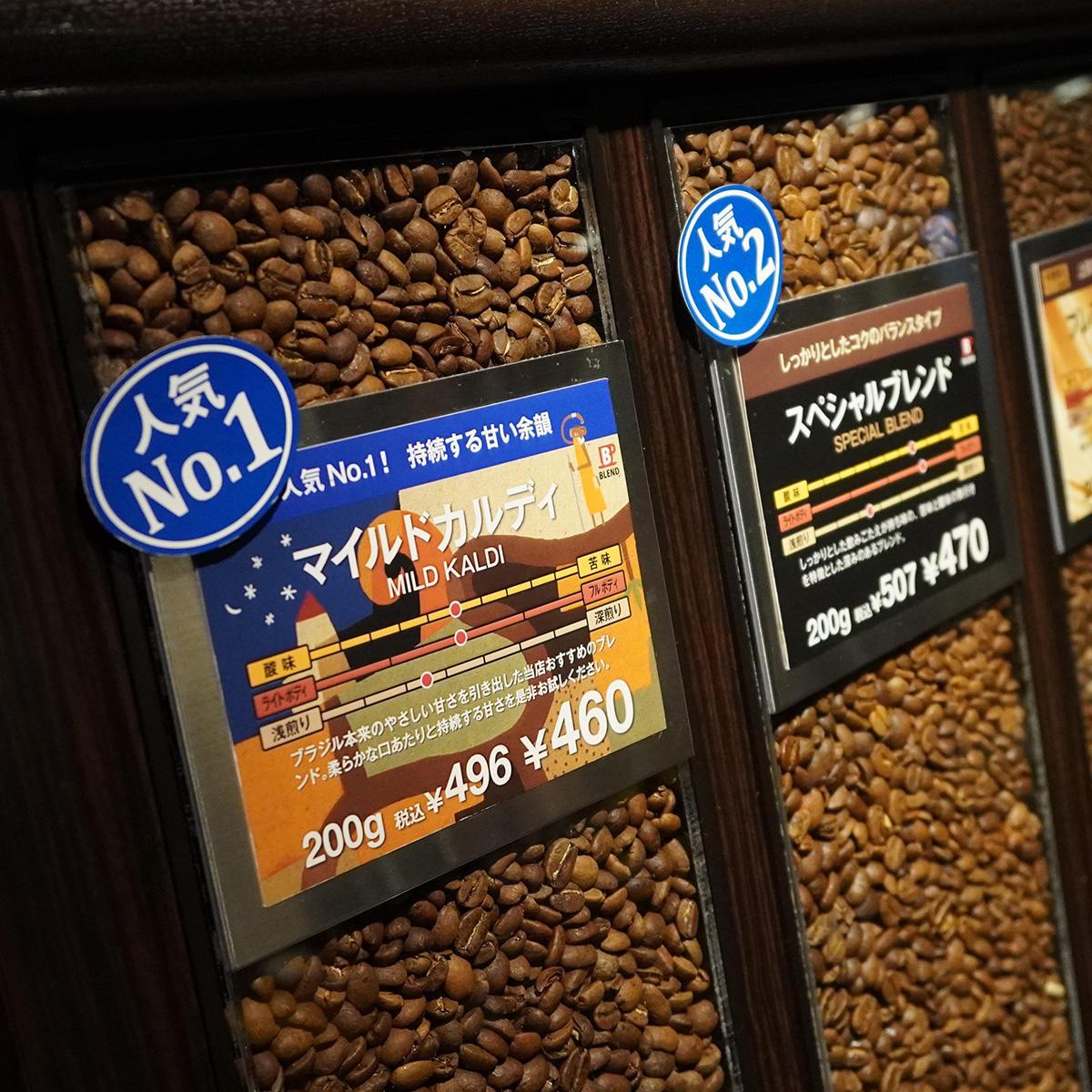 コーヒー 豆 カルディ