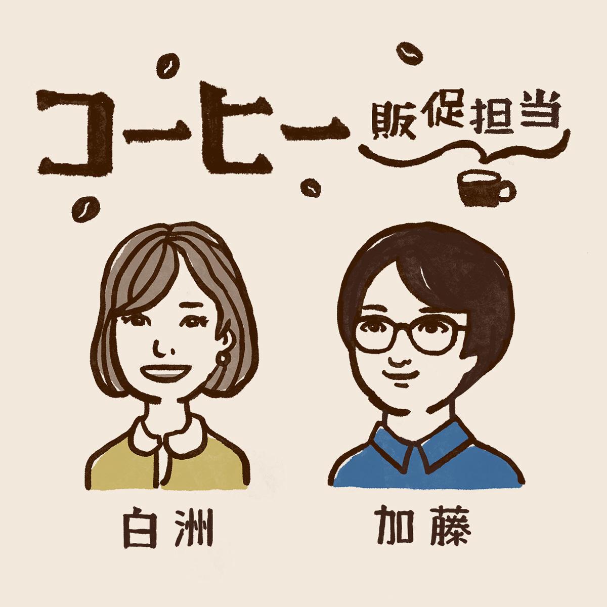 10月便り_コーヒー販促担当似顔絵