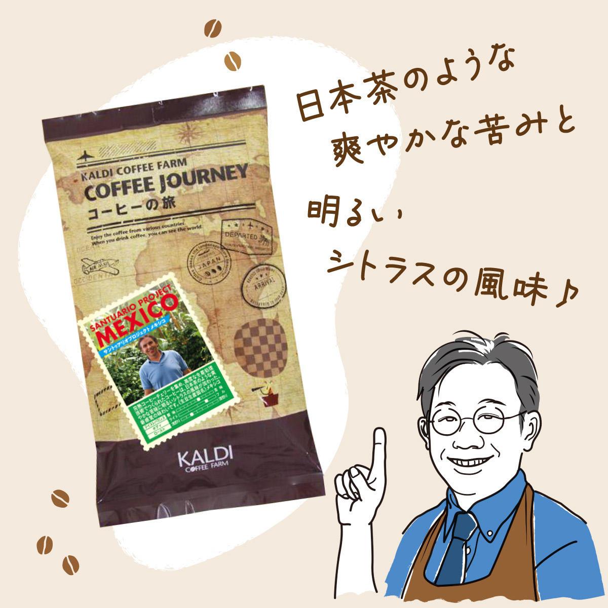 コーヒーの旅_メキシコ_商品紹介