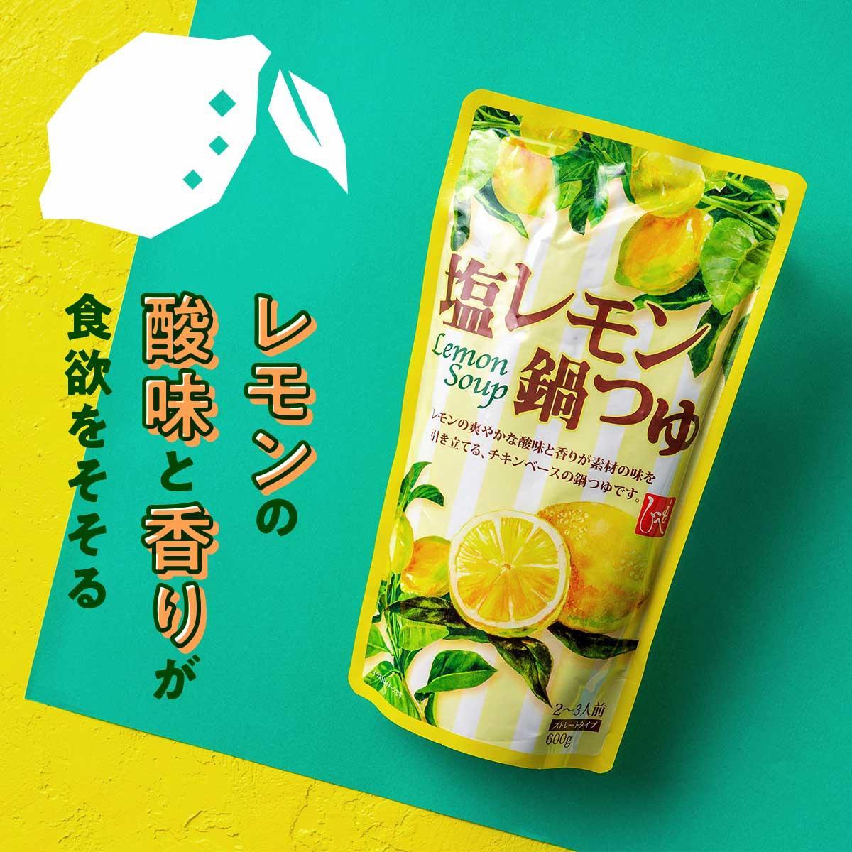 鍋つゆ特集2021_塩レモン鍋つゆ