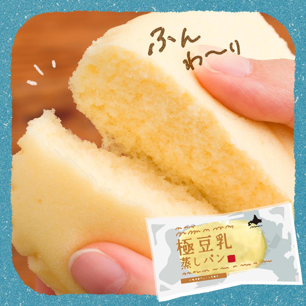 おいしい大豆_豆乳蒸しパン