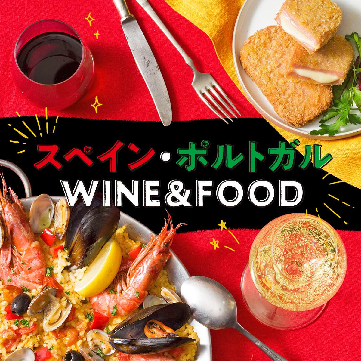 スペイン・ポルトガル WINE&FOOD