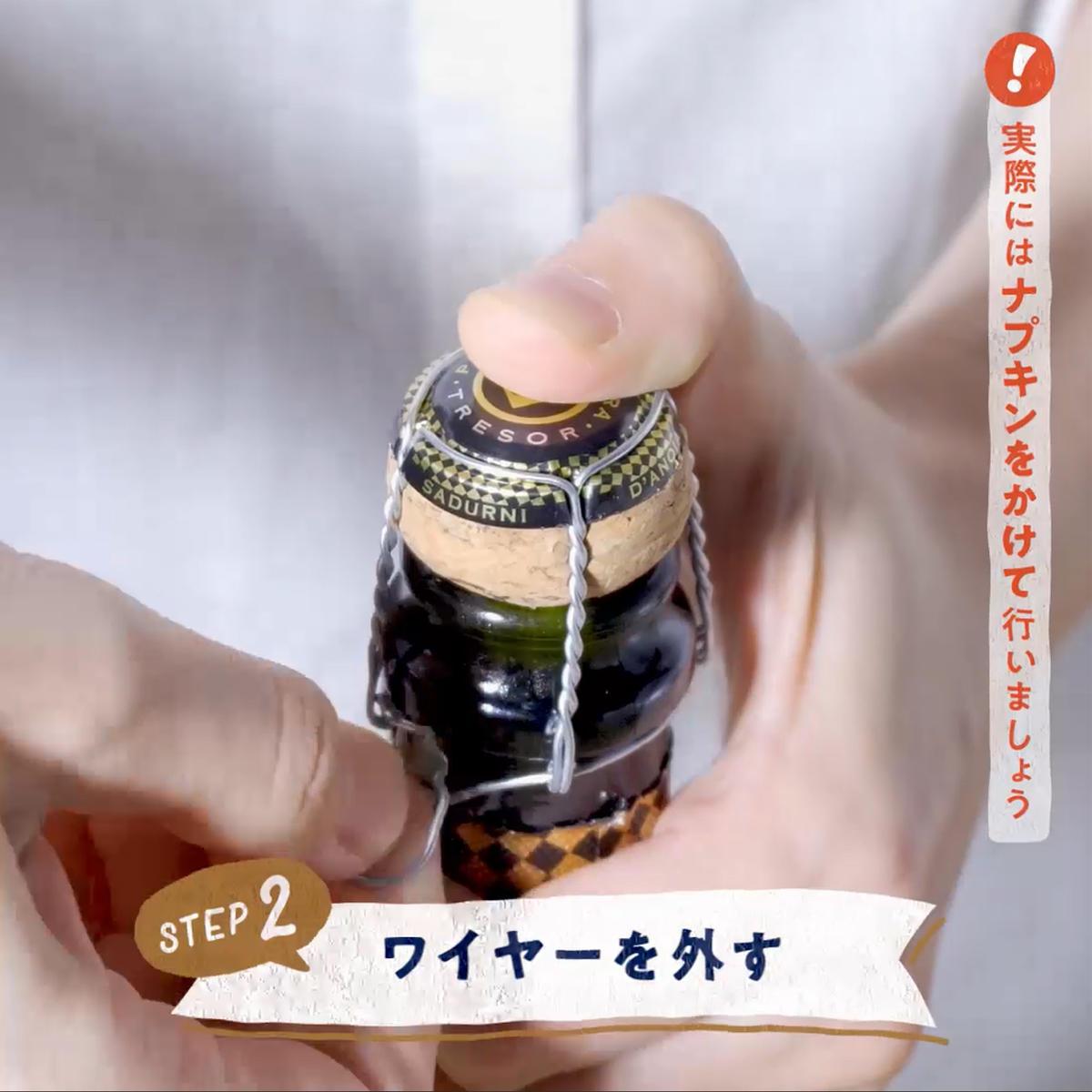 スパークリングワインの開け方_ワイヤーを外す