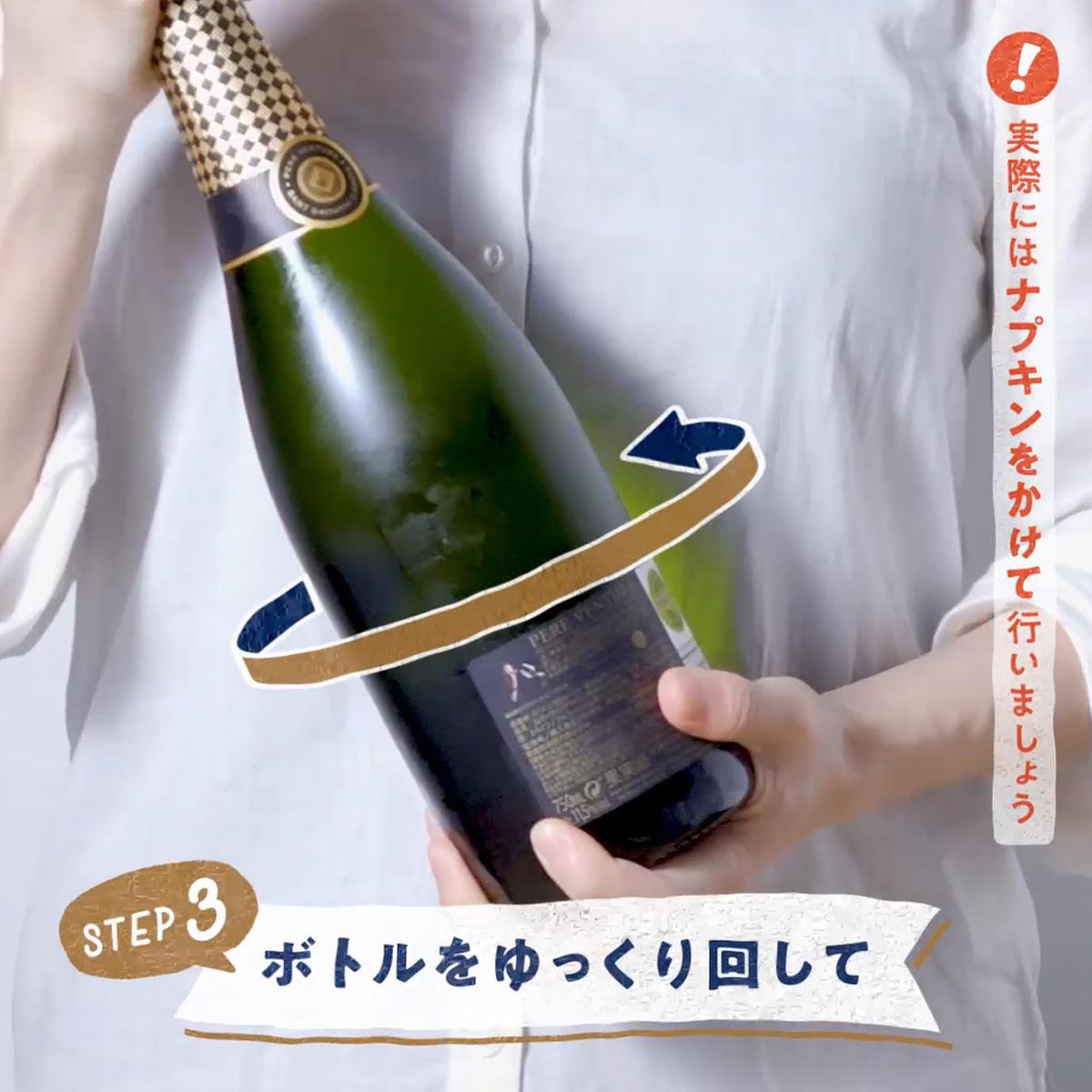 スパークリングワインの開け方_ボトルをゆっくり回す