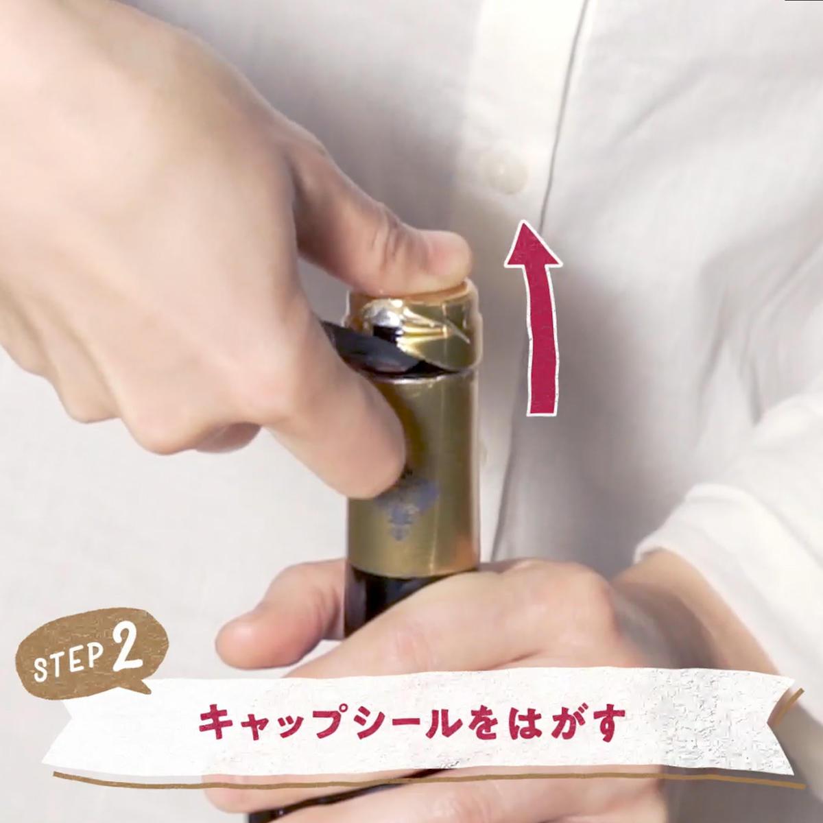 ソムリエナイフを使ったワインの開け方_STEP2