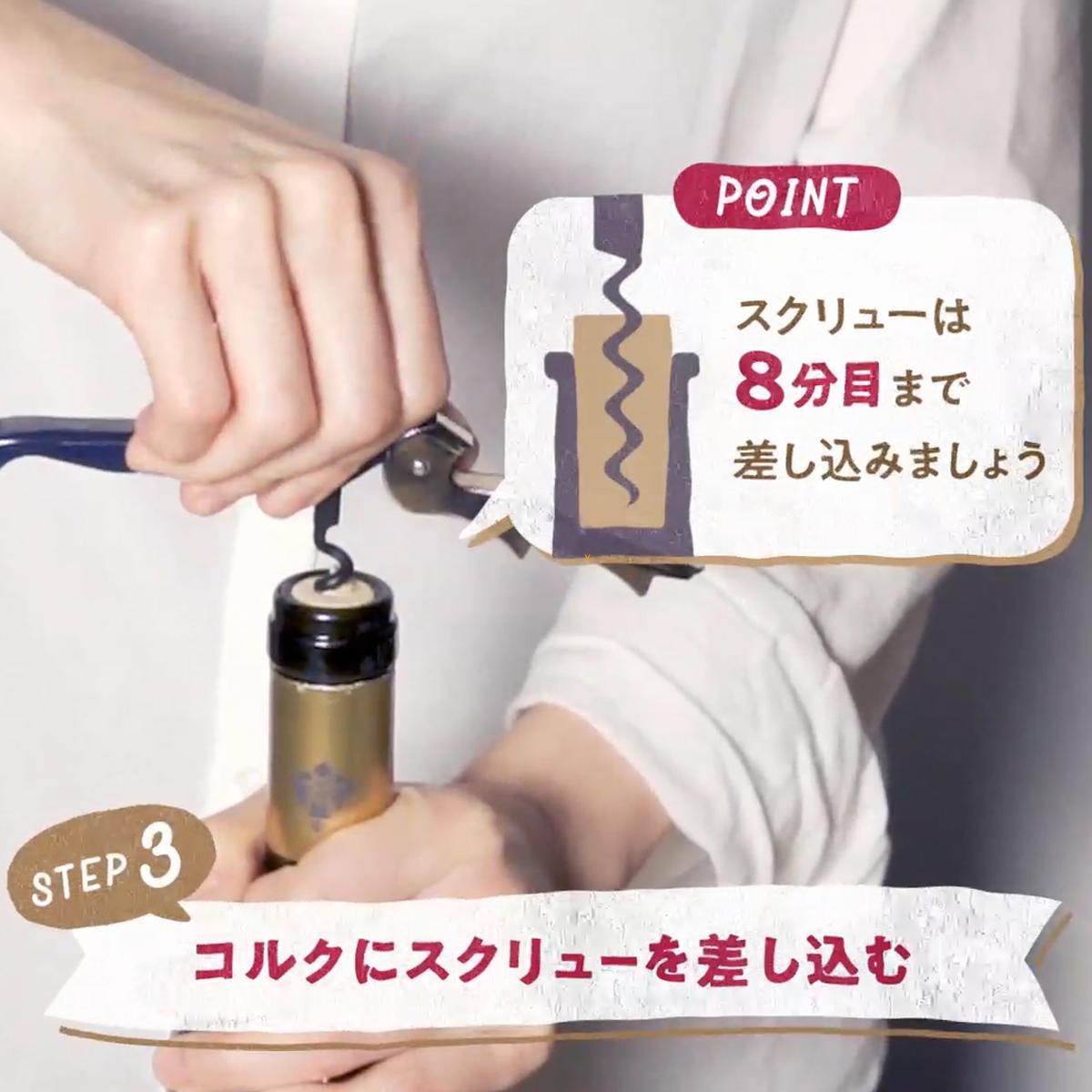 ソムリエナイフを使ったワインの開け方_STEP3