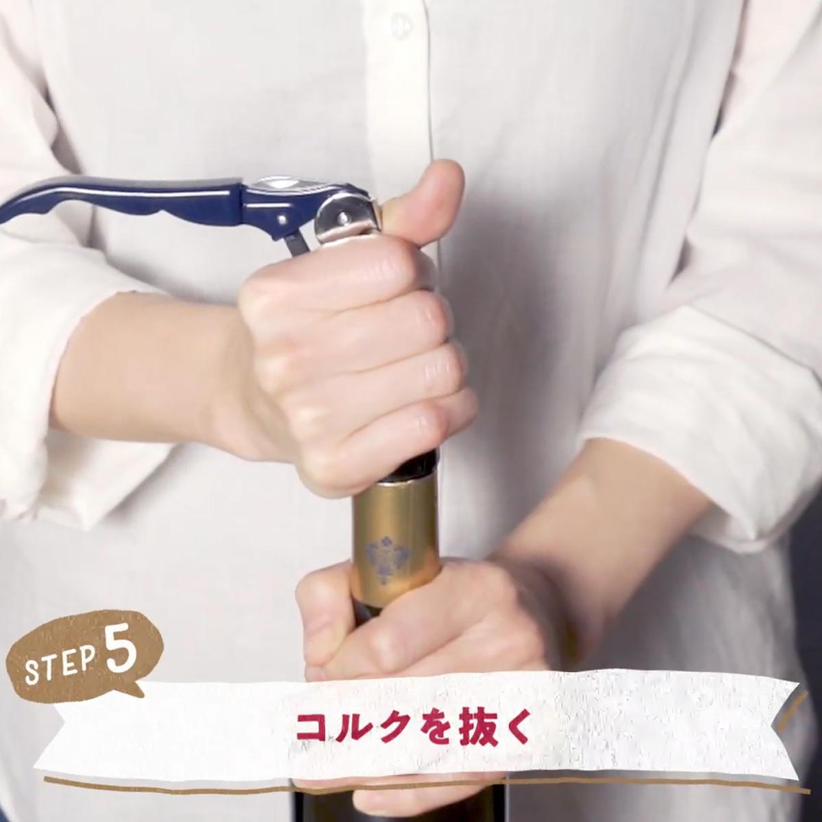 ソムリエナイフを使ったワインの開け方_STEP5