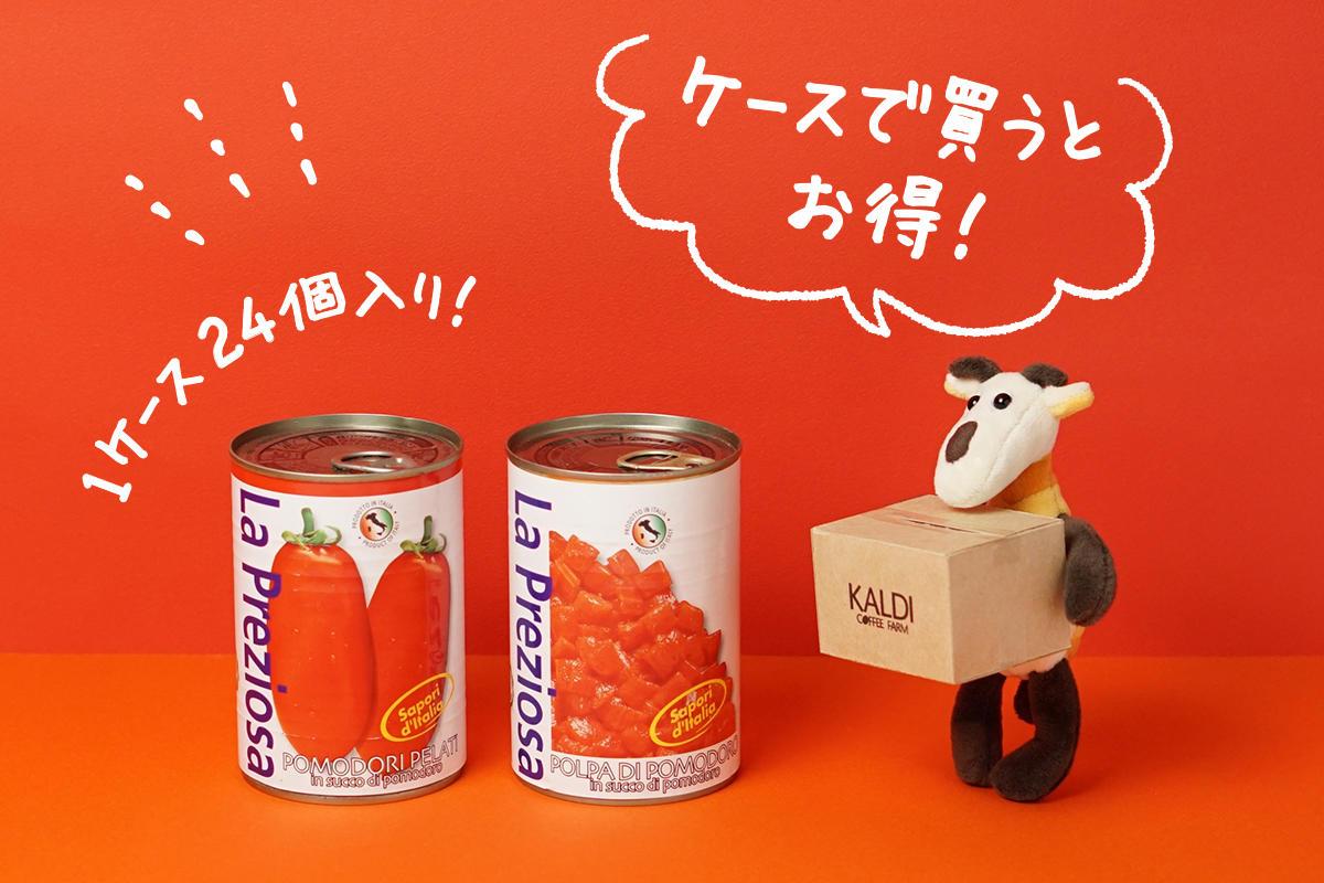 決算セール_トマト缶ケース買い