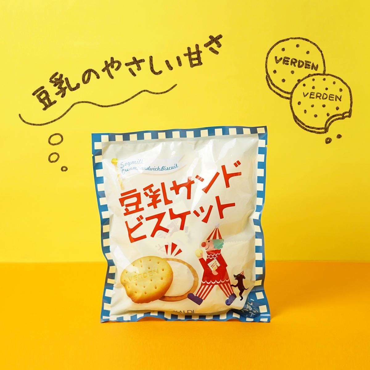決算セール_豆乳サンドビスケット
