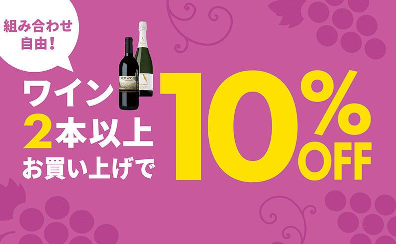 ワイン2本以上10%OFF